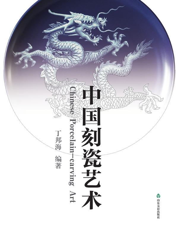 中国刻瓷艺术7.p3-1.jpg