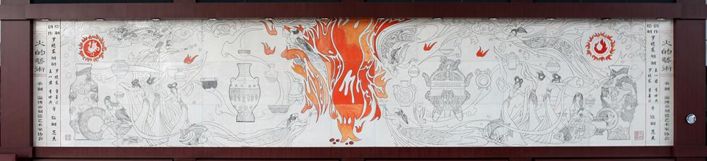 50罗晓东创作绘制,罗晓东、董善习、王一君、李世典刻制、范杰监制 《火的艺术》大型刻瓷壁画 1800mm×9000mm.JPG