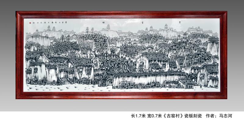 29、马志河《古窑村》瓷板刻瓷700mm×1700mm.jpg