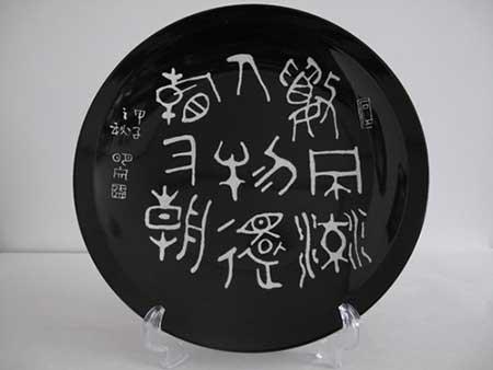 1、张明文-《书法》刻瓷盘-直径510mm.jpg