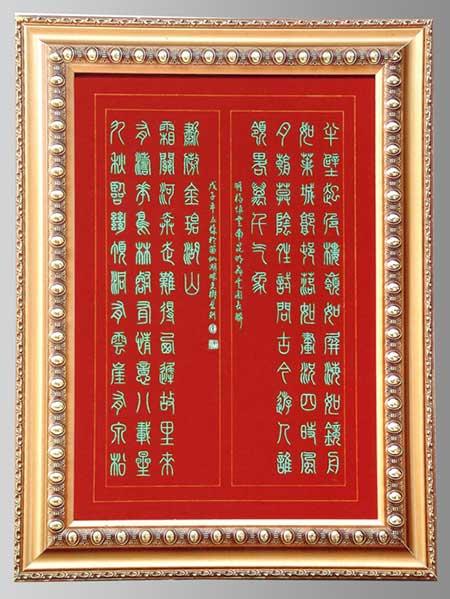 5王树长-《明杨慎云南昆明飞云阁长联》瓷板刻瓷-400mm×600mm.jpg