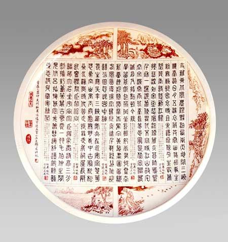7王树长-《杜甫咏怀古迹五首》刻瓷盘-直径510mm.jpg
