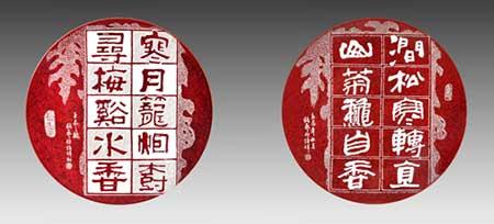 15邱培祥《书法》窑变铁锈红刻瓷盘-直径510mm.jpg